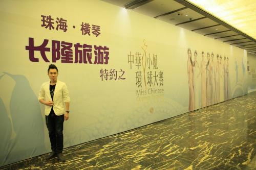 鳳凰衛視中華小姐環球大賽