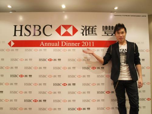 匯豐銀行晚宴