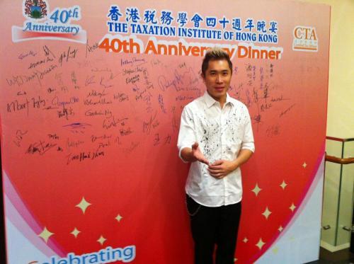 香港稅務學會40週年晚宴