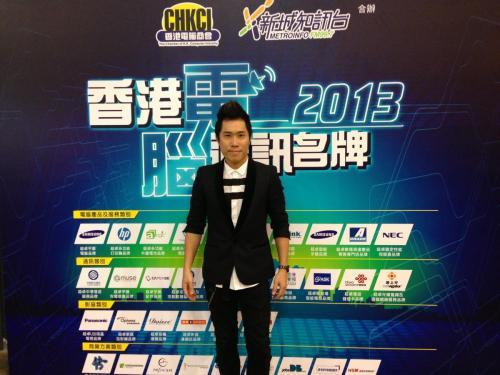 香港電腦節2013