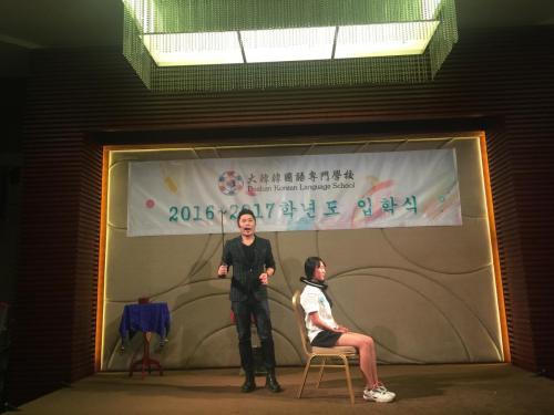 大韓韓國語專門學校